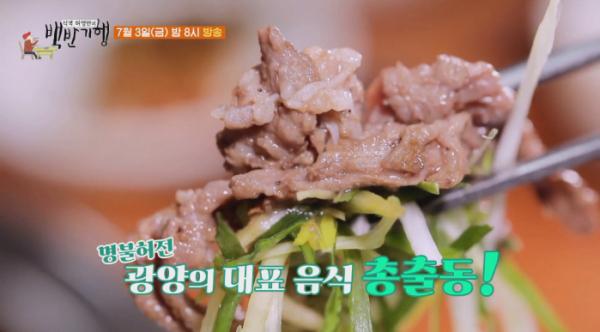 ▲'식객 허영만의 백반기행' 광양(사진제공 = TV CHOSUN)
