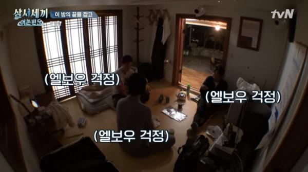 ▲삼시세끼 엘보우(사진=tvN 방송화면 캡처)