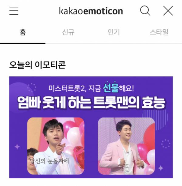 ▲'미스터트롯' 이모티콘(사진제공 = TV CHOSUN)