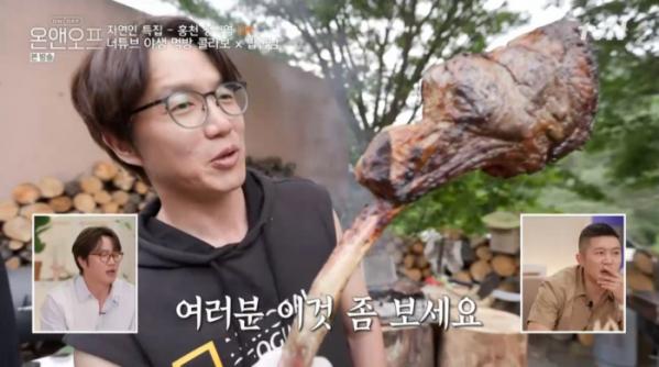 ▲'온앤오프' 성시경X밥굽남(사진제공=tvN)