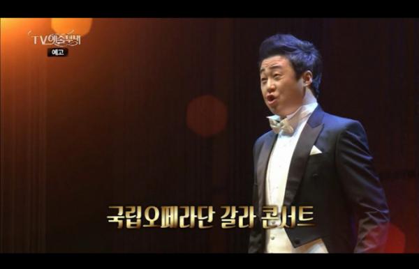 ▲'TV예술무대' 국립오페라단 갈라콘서트 2부(사진제공=MBC)