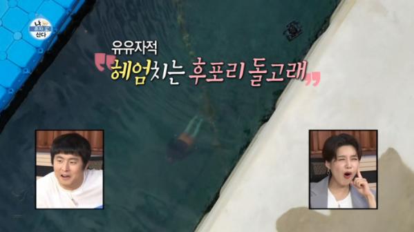 ▲이장우 캠핑카 타고 후포리 후포항 여행(사진=MBC '나혼자산다' 방송화면 캡처)