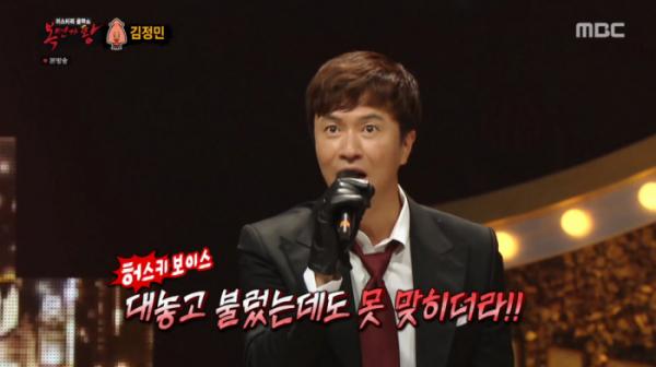 ▲김정민(사진=MBC '복면가왕' 방송화면 캡처)