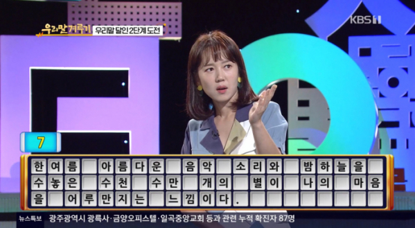 ▲우리말겨루기 '수천수만' 띄어쓰기 문제(사진제공=KBS1)