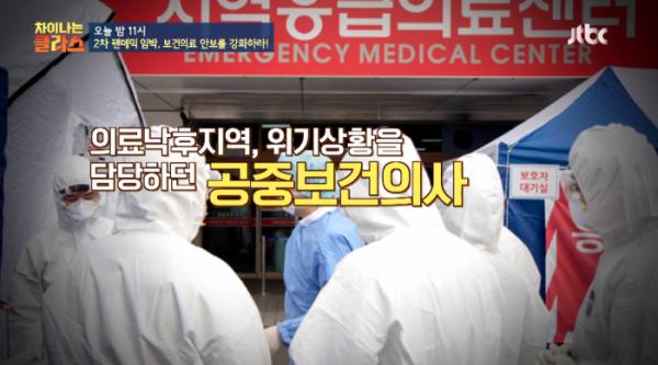 ▲차이나는 클라스 기모란 교수(사진제공=JTBC)