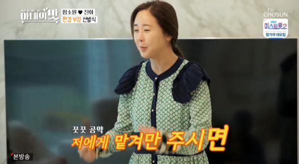 ▲'아내의 맛' 함소원(사진제공 = TV CHOSUN)