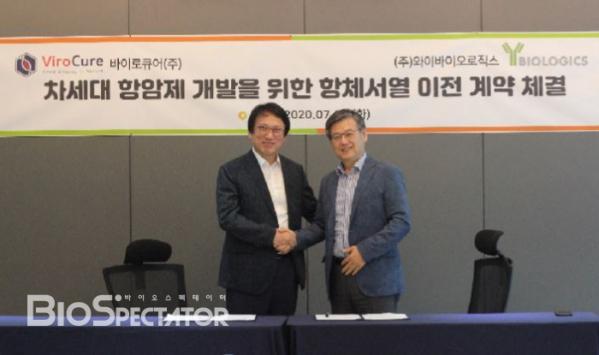 ▲(왼쪽부터) 바이로큐어 유행준 대표이사, 와이바이오로직스 박영우 대표이사