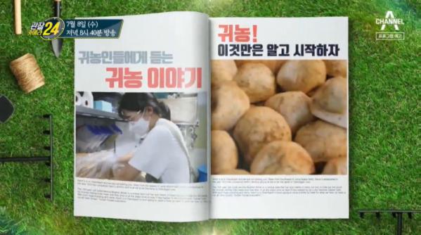 ▲'관찰카메라 24' 로즈감자 감자빵 카페(사진제공=채널A)