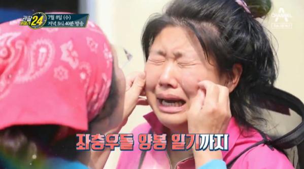 ▲'관찰카메라 24' 양봉(사진제공=채널A)