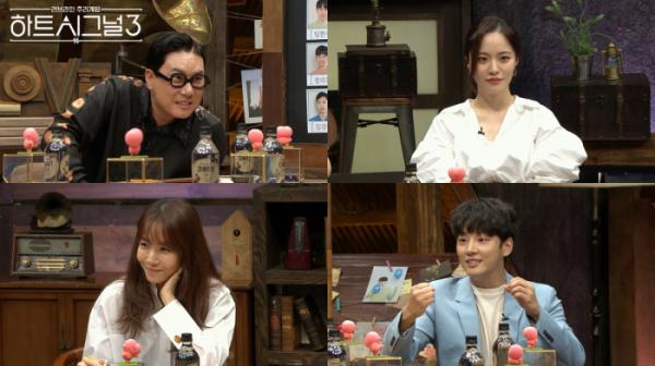 ▲배윤경 '하트시그널 시즌3' 채널A 온에어(사진제공=채널A)