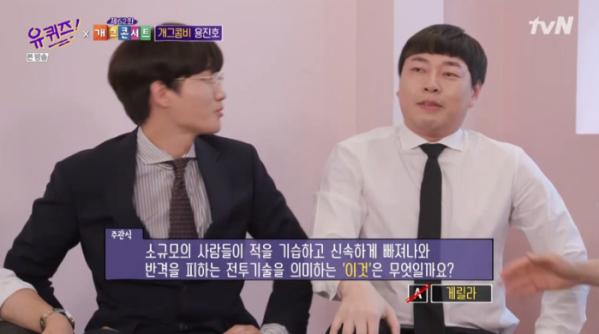 ▲게릴라 퀴즈 틀린 이용진, 이진호(사진=tvN '유 퀴즈 온 더 블록' 방송화면 캡처)