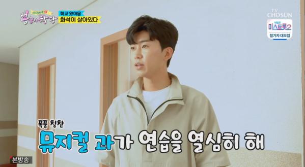 ▲'뽕숭아학당' 임영웅(사진제공 = TV CHOSUN)