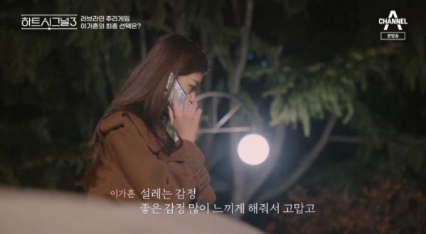 ▲이가흔(사진=채널A '하트시그널3' 방송화면 캡처)