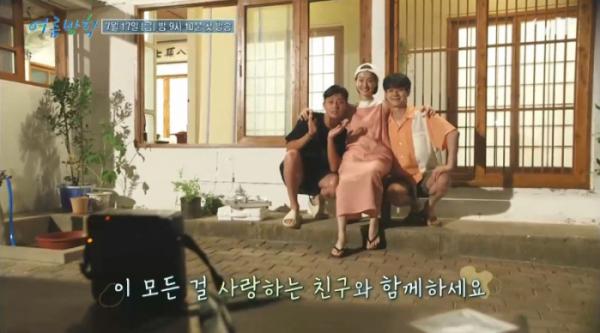 ▲박서준 정유미 최우식 tvn '여름방학' 예고(사진=tvN 방송화면 캡처)