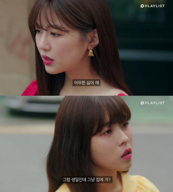 ▲'인서울2' 민도희, 진예주(사진제공=플레이리스트)