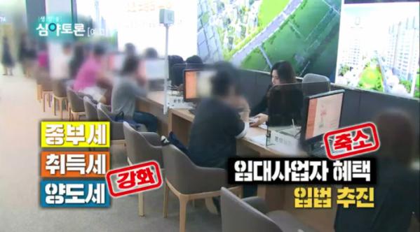 ▲'생방송 심야토론'(사진제공=KBS 1TV)