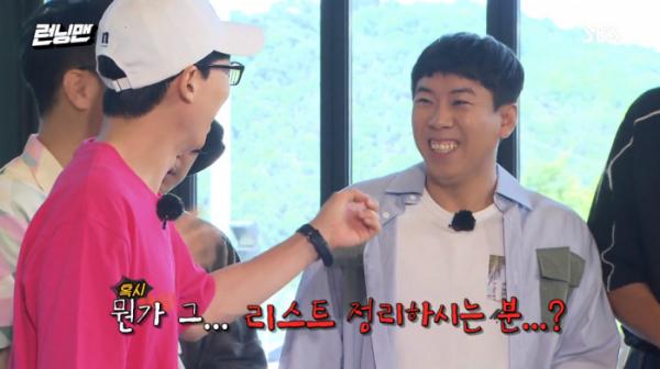 ▲애널리스트(사진=SBS '런닝맨' 방송화면 캡처)