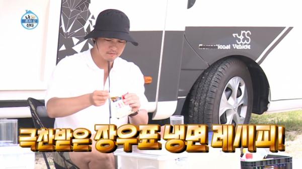 ▲이장우 냉면 레시피(사진=MBC '나혼자산다' 방송화면 캡처)