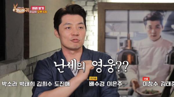 ▲송훈 셰프(사진=KBS2 '사장님 귀는 당나귀 귀' 방송화면 캡처)