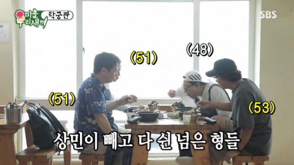 ▲탁재훈 나이 53세(사진=SBS '미운 우리 새끼' 방송화면 캡처)