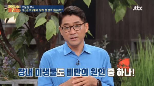▲'차이나는 클라스' 천종식 교수(사진제공=JTBC)