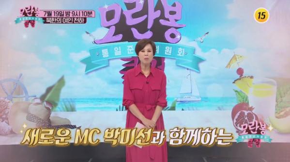 ▲'모란봉클럽' 박미선(사진제공=TV조선)