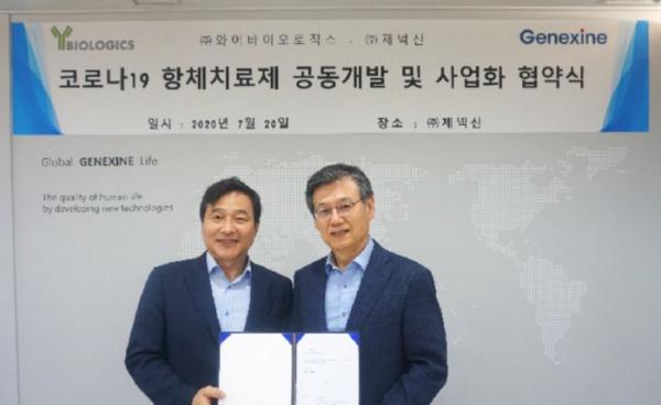 ▲(왼쪽부터) 제넥신 성영철 대표이사, 와이바이오로직스 박영우 대표이사