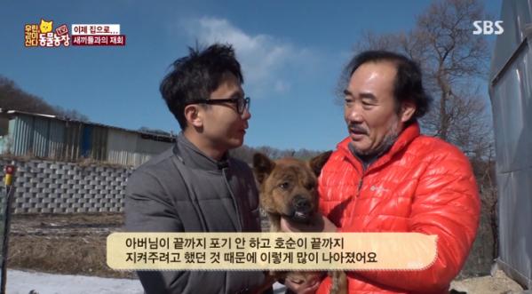 ▲'동물농장' 한재웅 수의사와 호순이 (사진제공=SBS)