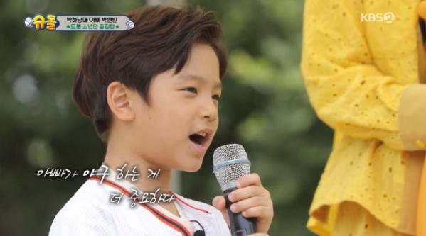 ▲이용규 아들 이도헌(사진=KBS2 '슈퍼맨이 돌아왔다' 캡처)
