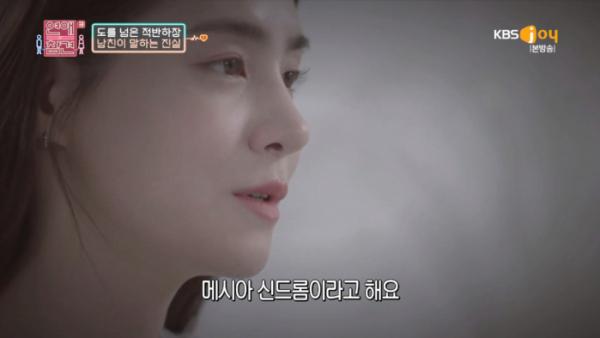 ▲메시아신드롬(사진=KBS JOY '연애의 참견3' 방송화면 캡처)