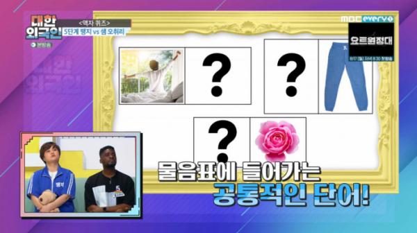 ▲영지 부캐 땡지 '대한외국인' 출연(사진=MBC에브리원 '대한외국인' 방송화면 캡처)