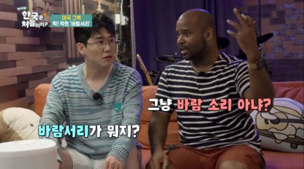 ▲'어서와' 영탁&그렉(사진제공=MBC에브리원)