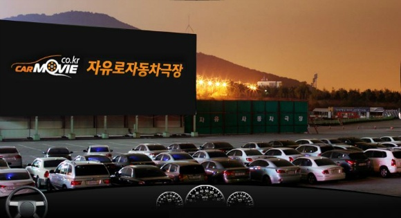 (출처=자유로자동차극장홈페이지)