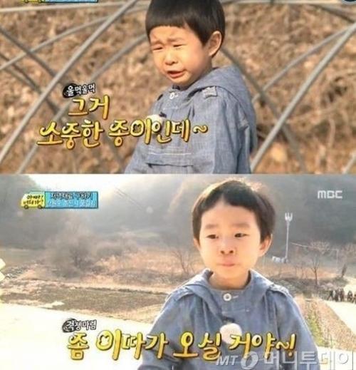 (사진출처=MBC <아빠어디가> 방송 캡쳐)