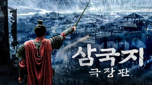 ▲드라마 '삼국지 극장판' 스틸컷(넷플릭스 제공)