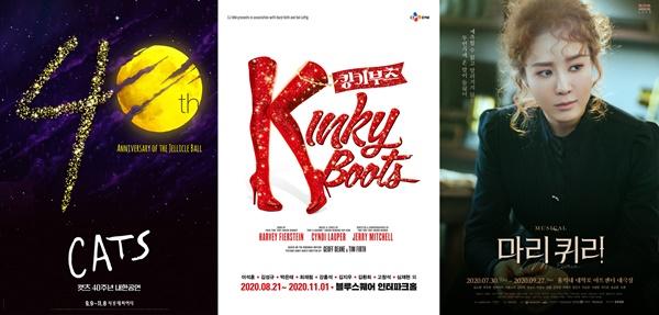 ▲뮤지컬 '캣츠', '킹키부츠', '마리퀴리' 포스터(각 사 제공)