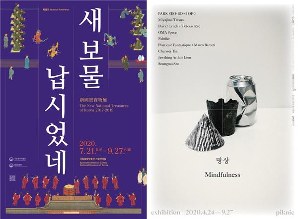 ▲전시 '새 보물 납시었네, 신국보보물전 2017-2019', '명상 Mindfulness' 포스터