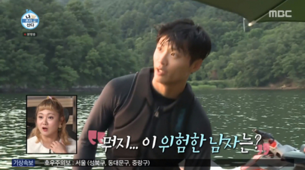 ▲양형렬 플라이보드 세계챔피언(사진=MBC '나혼자산다' 방송화면 캡처)
