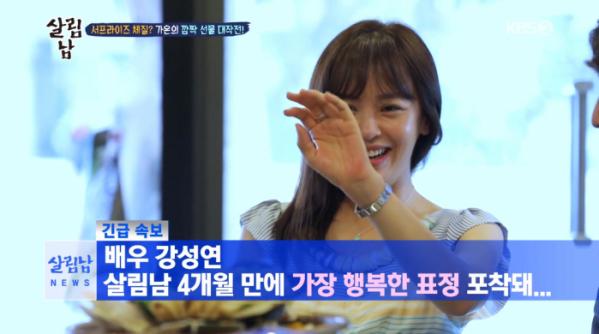 ▲'살림남2' 강성연(사진제공=KBS2)