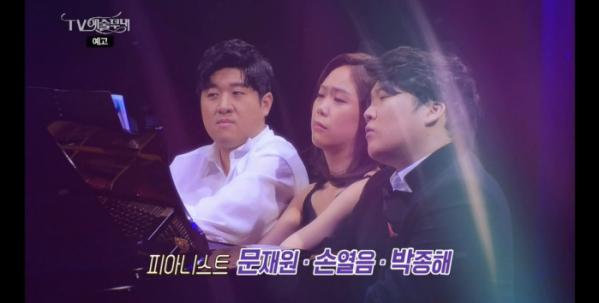 ▲'TV예술무대' 피아니스트 문재원, 손열음, 박종해(사진제공=MBC)