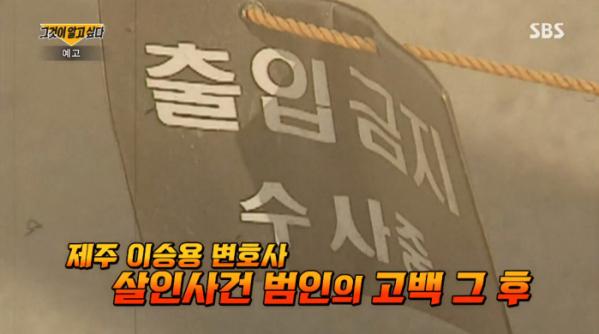 ▲'그것이 알고싶다' 제주 이승용 변호사 살인사건(사진제공=SBS)