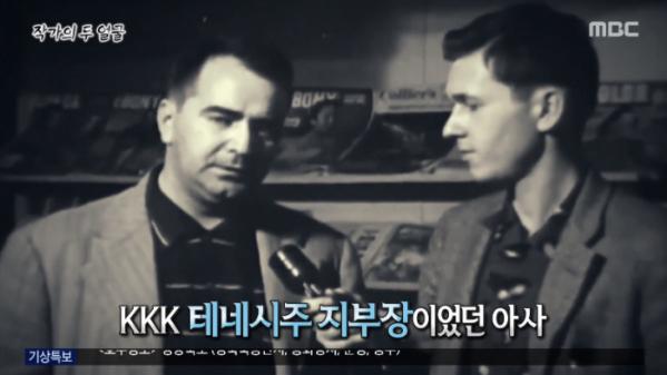 ▲KKK 핵심 멤버였던 소설가에 관한 이야기(사진=MBC '서프라이즈' 방송화면 캡처)