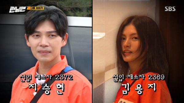 ▲배우 김용지가 '런닝맨'에 출연한다.(사진=SBS '런닝맨' 방송화면 캡처)