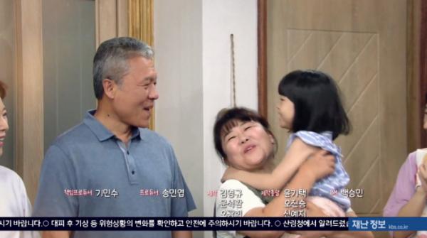 ▲한번다녀왔습니다 예고(사진=KBS2 방송화면 캡처)
