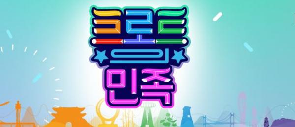 ▲'트로트의민족'(사진 제공=MBC)