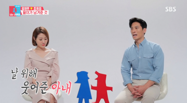 ▲김재우 조유리 (사진=SBS '동상이몽2' 방송화면 캡처)