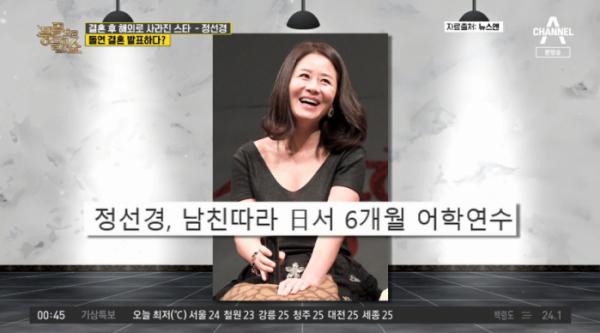 ▲재일교포와 결혼한 배우 정선경(사진=채널A '풍문으로 들었쇼' 방송화면 캡처)