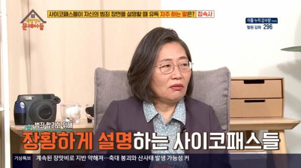 ▲'옥탑방 문제아들' 사이코패스 유영철(사진제공=KBS2)