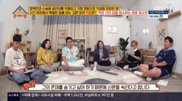 ▲'옥문아' 영혼청소부 김완 씨(사진제공=KBS2)