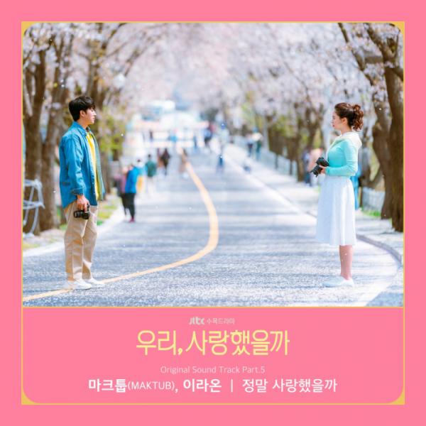 ▲'우리, 사랑했을까' OST (사진=JTBC스튜디오 제공)